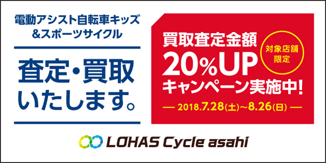 LOHAS Cycle asahi OUTLET & REUSE